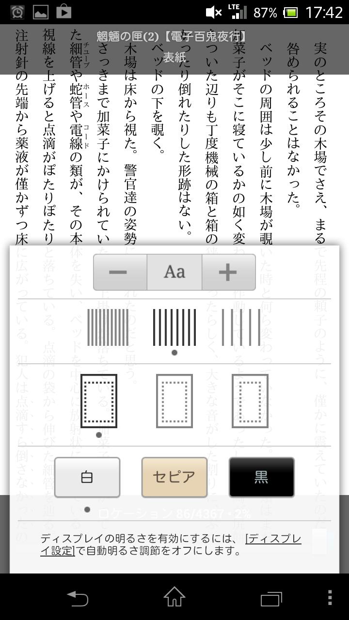 Screenshot_2013-01-17-17-42-11