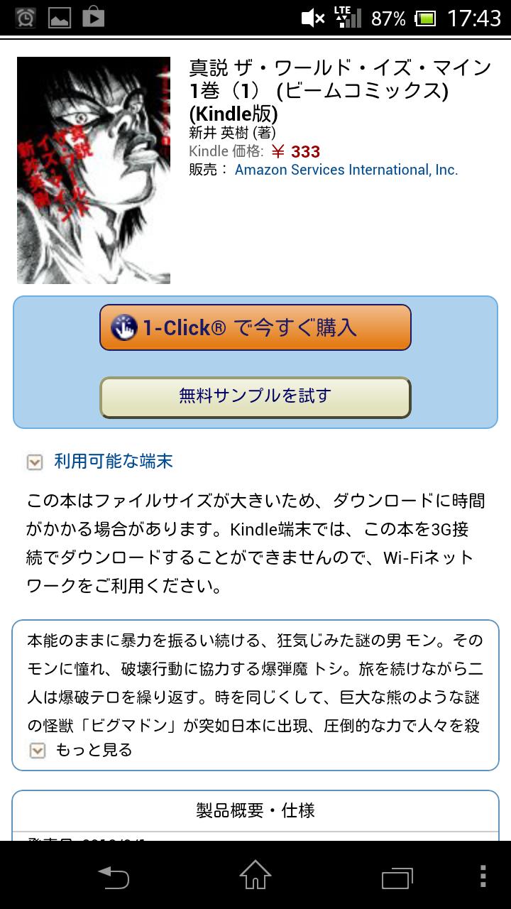 Screenshot_2013-01-17-17-43-31